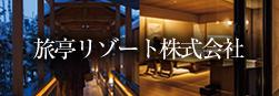 旅亭リゾート株式会社